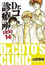 表紙: Dr.コトー診療所 愛蔵版 14 | 山田貴敏