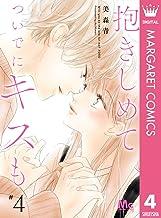 表紙: 抱きしめて ついでにキスも 4 (マーガレットコミックスDIGITAL) | 美森青
