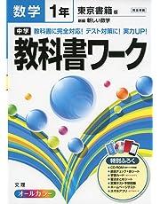 中学教科書ワーク 東京書籍版 新編 新しい数学 1年