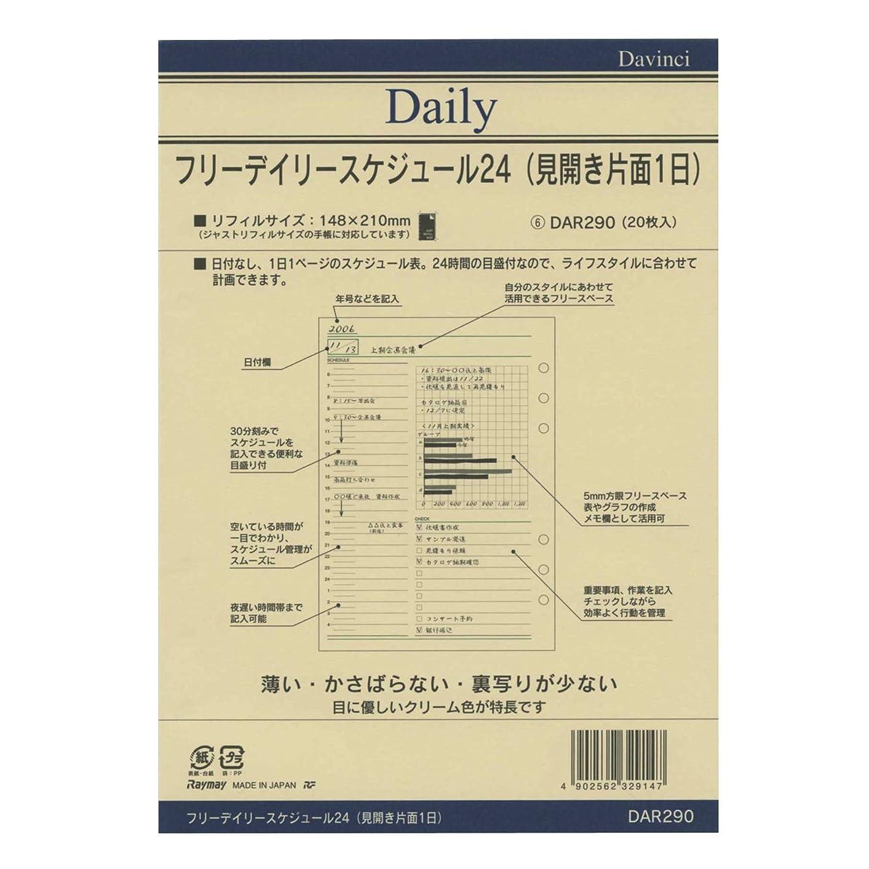 レバー個人的な答えレイメイ藤井 ダヴィンチ リフィル フリーデイリースケジュール24 A5サイズ DAR290