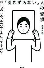 表紙: 「引きずらない」人の習慣 怒り、悲しみ、不安のワナにハマらない   西多 昌規