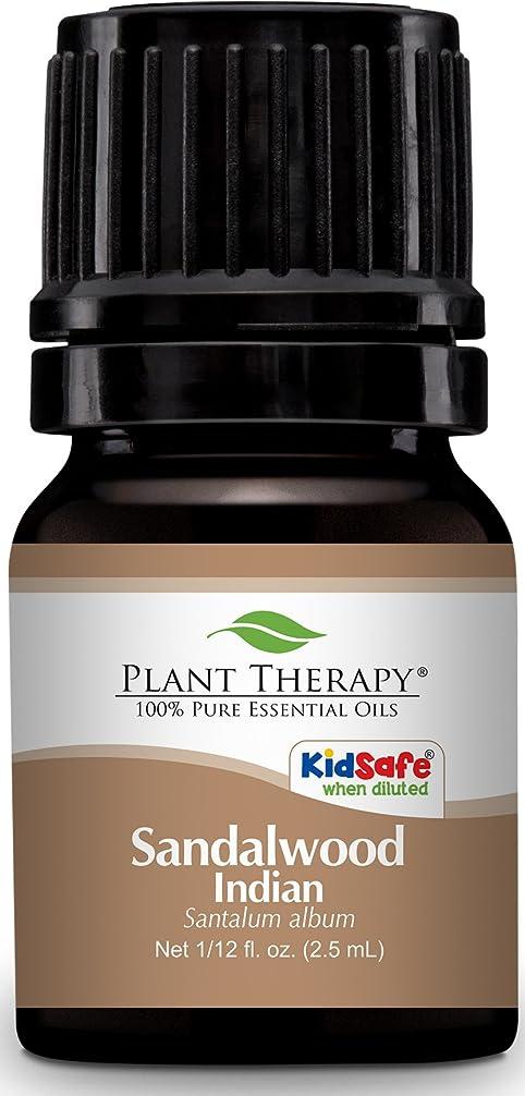 机悲しいことに鎖Indian Sandalwood Essential Oil. 100% Pure, Undiluted, Therapeutic Grade. (2.5 ml) …