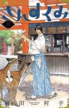 表紙: さんすくみ(4) (フラワーコミックスα) | 絹田村子