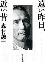 表紙: 遠い昨日、近い昔 (角川文庫) | 森村 誠一