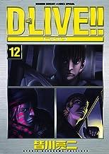 表紙: D-LIVE!!(12) (少年サンデーコミックス)   皆川亮二