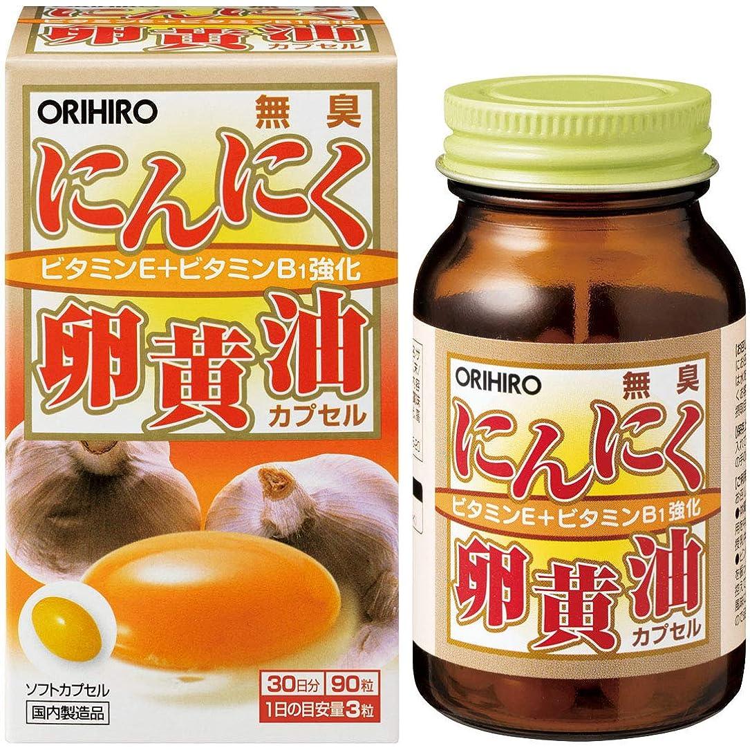 大混乱主に救出オリヒロ 無臭にんにく卵黄油カプセル 90粒