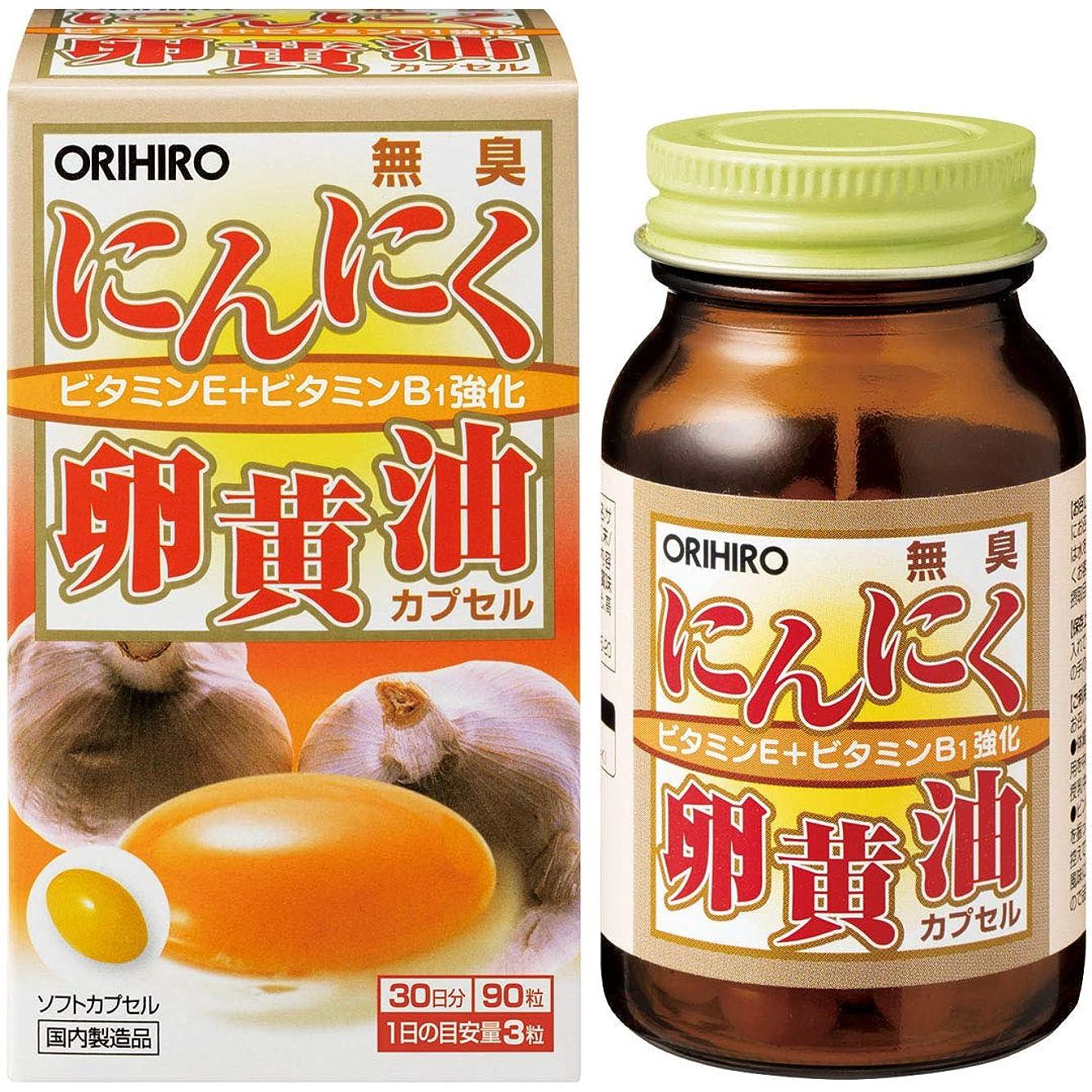 座標事祝福するオリヒロ 無臭にんにく卵黄油カプセル 90粒