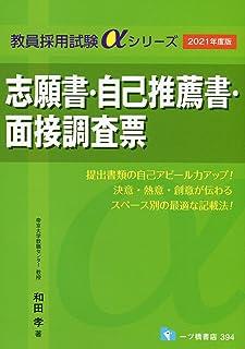 志願書・自己推薦書・面接調査票[2021年度版] (教員採用試験αシリーズ)