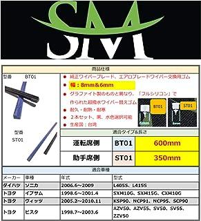 SM超撥水シリコンワイパー替えゴム 幅8mm(運転席) & 6mm(助手席) ソニカ L405S L415S イプサム SXM10G SXM15G CXM10G ヴィッツ KSP90 NCP91 NCP95 SCP90 ビスタ AZV50 AZ...