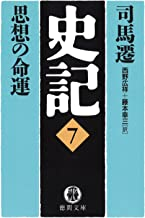 表紙: 史記(7)思想の命運 (徳間文庫)   西野広祥