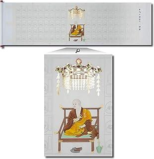 四国八十八ヶ所霊場印譜軸(納経軸)入定大師 額用 和紙
