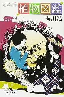 植物図鑑 (幻冬舎文庫)