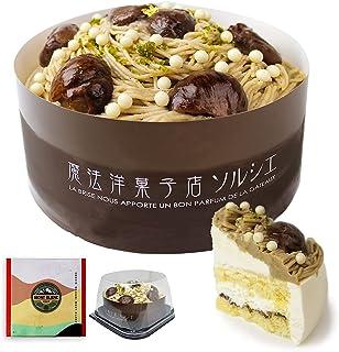 魔法洋菓子店ソルシエ 和栗 モンブラン ケーキ 5号 直径15cm 4~6人向け 【 通常版 】