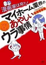 表紙: 漫画家は見た! マイホーム業界のあやしいウラ事情 (Akita Essay Collection)   広田奈都美