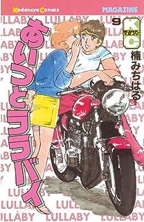 あいつとララバイ(9) (週刊少年マガジンコミックス)
