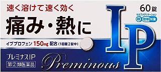 【指定第2類医薬品】プレミナスIP 60錠 ※セルフメディケーション税制対象商品