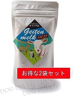 オランダ産ヤギミルク 100g お得な2袋セット