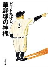 表紙: 草野球の神様(新潮文庫)   ビートたけし