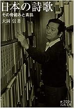 表紙: 日本の詩歌 その骨組みと素肌 (岩波文庫)   大岡 信