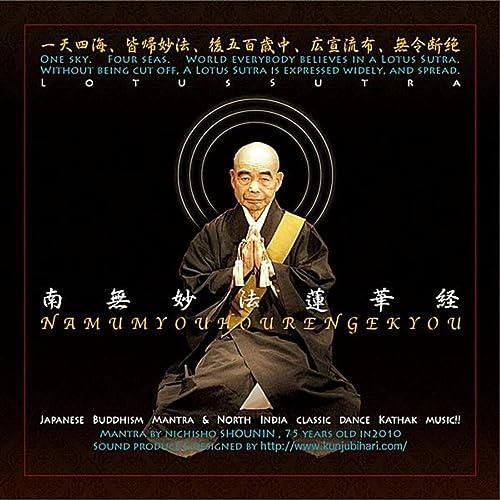 Lotus Sutra (Hokekyou Dokuju)