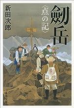 表紙: 劒岳〈点の記〉 (文春文庫)   新田 次郎