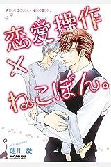恋愛操作×ねこぼん。 (ビーボーイコミックスDX) Kindle版