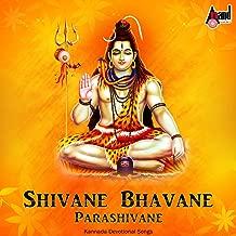 Shivane Bhavane Parashivane - Kannada Devotional Songs