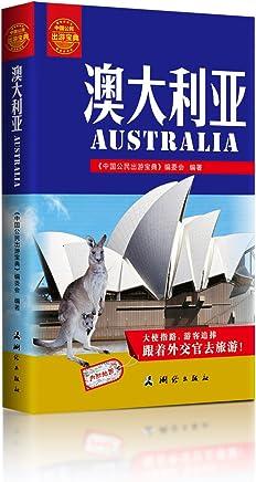 中国公民出游宝典:澳大利亚(附地图)