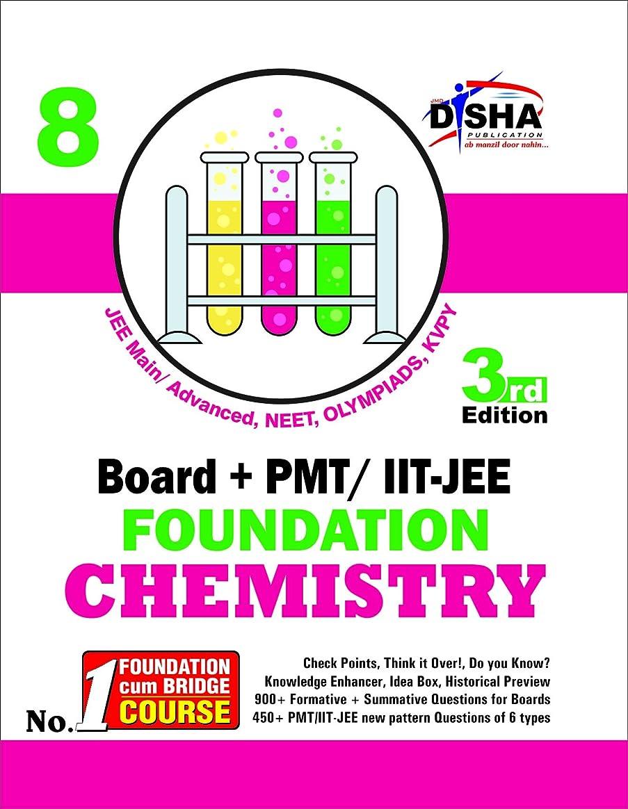 シール素朴な午後New pattern Class 8 Board + PMT/ IIT-JEE Foundation CHEMISTRY 3rd edition (English Edition)