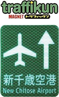 マグネットステッカー 道央道 新千歳空港方面【大蔵製作所】道路標識を作っている会社が本気で作った、本物と同素材の圧倒的リアルなミニチュア道路標識 トラフィックン