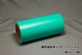 耐熱 塗装用 マスキング シート カッティング フィルム (21cm×10m ステカSV-8 シルエットカメオ クラフトロボ サイズ)