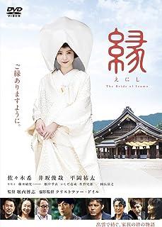 縁 The Bride of Izumo [DVD]