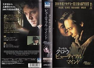 ビューティフル・マインド【字幕版】 [VHS]