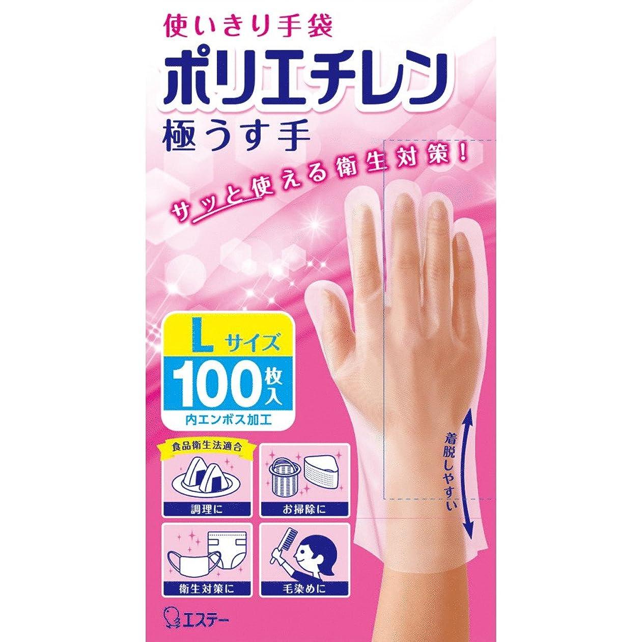 使いきり手袋 ポリエチレン 極うす手 Lサイズ 半透明 100枚
