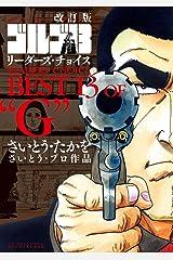 改訂版「ゴルゴ13」リーダーズ・チョイス (コミックス単行本) Kindle版
