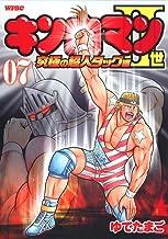 キン肉マン2世 究極の超人タッグ編 7 (プレイボーイコミックス)