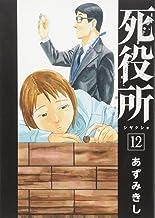 死役所 12巻 (BUNCH COMICS)