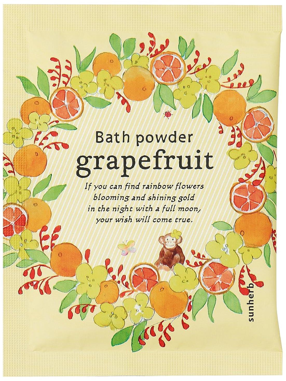 受け入れギャングとらえどころのないサンハーブ バスパウダー25g グレープフルーツ 12個(しっとりミルキータイプの入浴料 シャキっとまぶしい柑橘系の香り)
