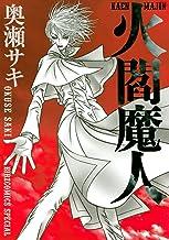 表紙: 火閻魔人 (バーズコミックス スペシャル) | 奥瀬サキ