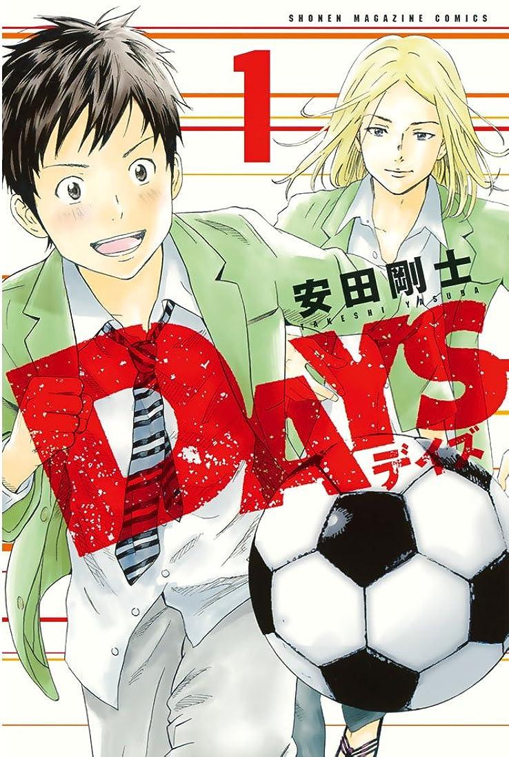 ベテラン好奇心三DAYS(1) (週刊少年マガジンコミックス)