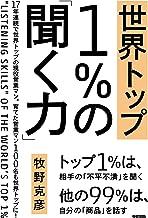 表紙: 世界トップ1%の「聞く力」 (中経出版)   牧野 克彦