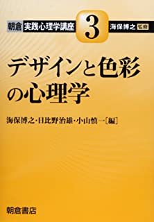 デザインと色彩の心理学 (朝倉実践心理学講座)