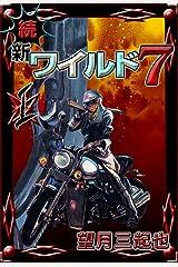 続 新ワイルド7 (1) Kindle版