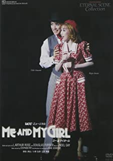 『ME AND MY GIRL』('95年月組) [DVD]