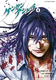 ケンガンアシュラ(4) (裏少年サンデーコミックス)