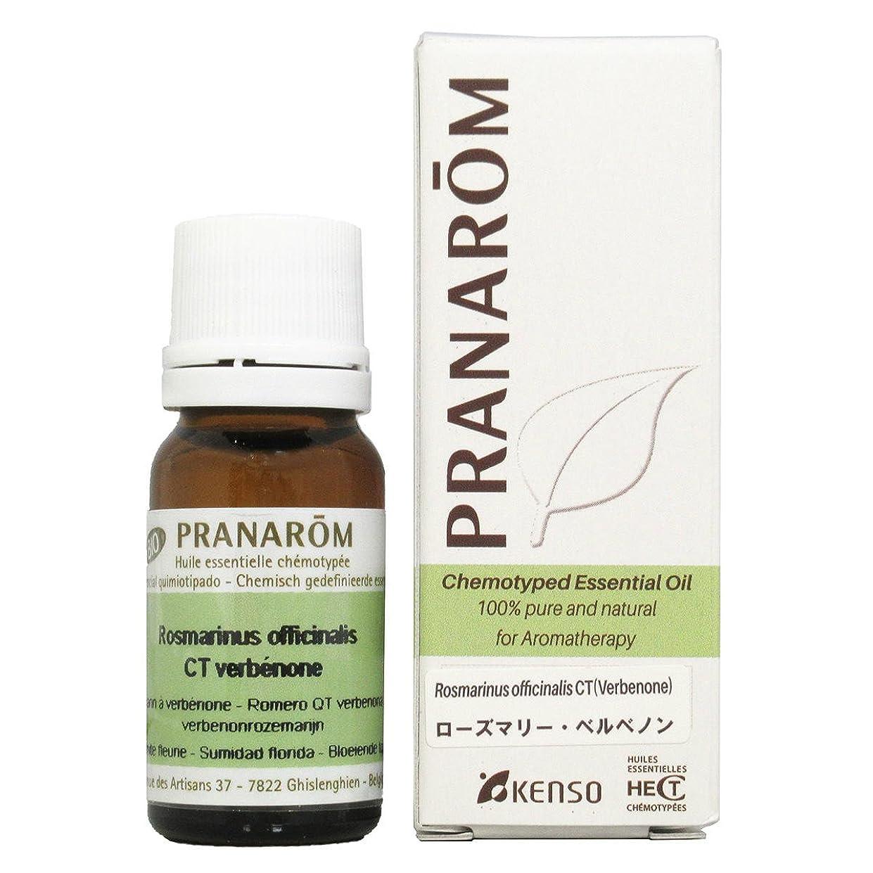 仮称カニ儀式プラナロム ローズマリーベルベノン 10ml (PRANAROM ケモタイプ精油)