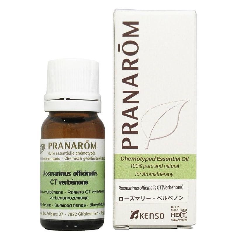 祝う虹真向こうプラナロム ローズマリーベルベノン 10ml (PRANAROM ケモタイプ精油)