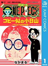 表紙: ONE PIECE コビー似の小日山 ~ウリふたつなぎの大秘宝~ 1 (ジャンプコミックスDIGITAL)   なかまる
