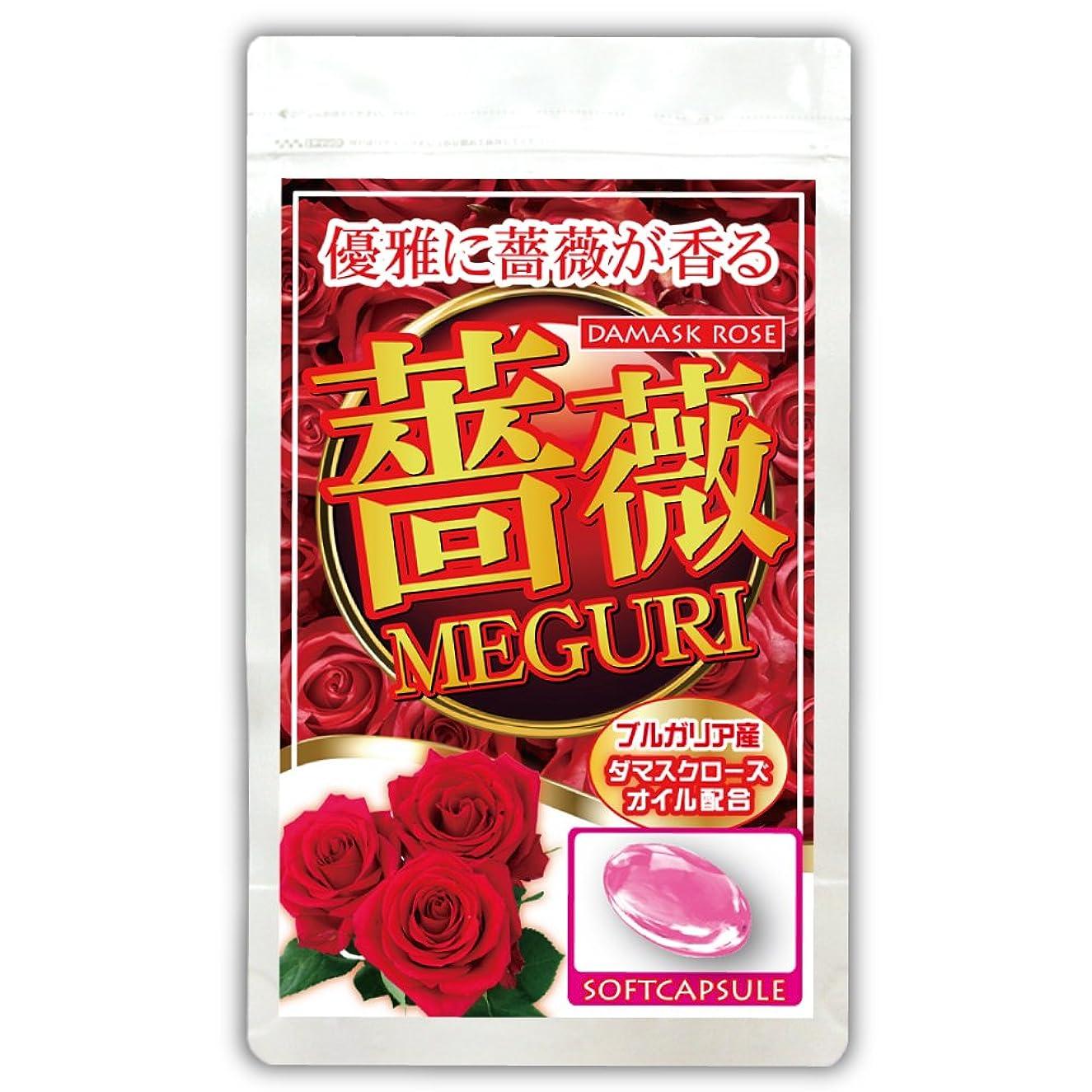 どこ瞑想的呼びかける薔薇MEGURI(約1~2ヵ月分/62粒)