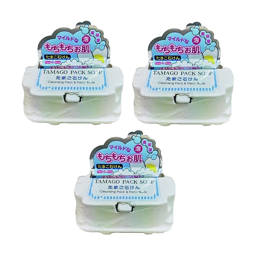 祭司鳩眠いですシンビジャパン たまご石けん TAMAGO PACK SOAP フェイス?ボディ用 (50g×2個入)×3個セット